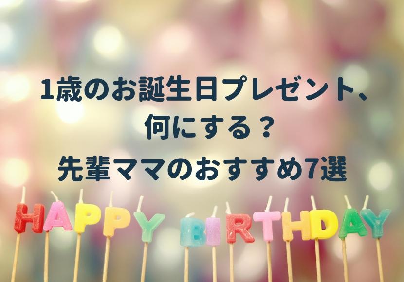 歳 誕生 日 プレゼント 1